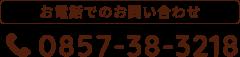 お電話でのお問い合わせ 0857-39-3218