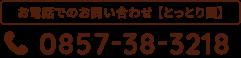 お電話でのお問い合わせ【とっとり園】0857-38-3218